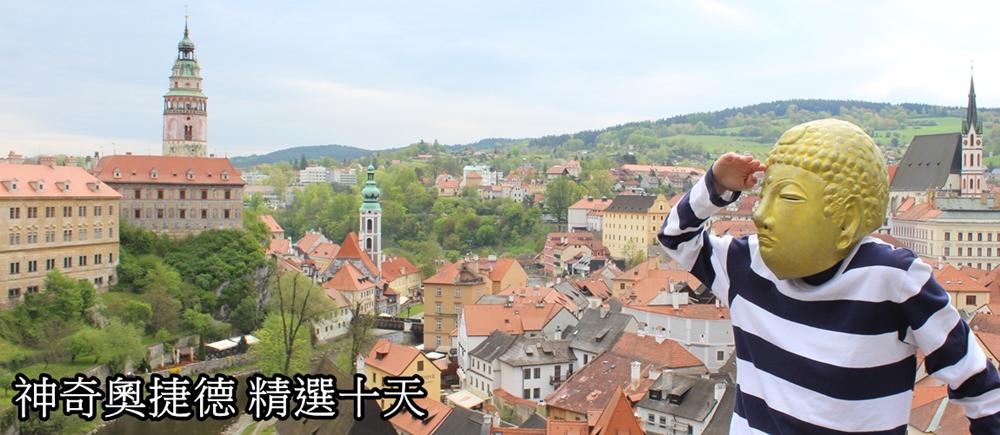 金龍旅遊︳奧地利 捷克 德國 精選十日 (行程篇)