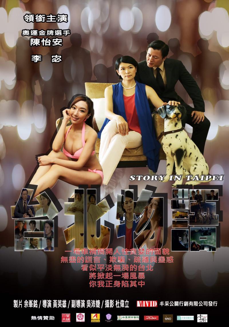 電影︳ 深受歡迎的經典爛片《台北物語》,奇耙到不能只有我看到!