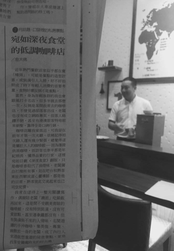 宛如深夜食堂的低調咖啡館[刊於2017/7/7聯合報繽紛副刊]