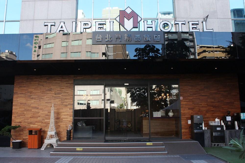 台北車站住宿︱Hotel M台北門精品旅店,鄰近台北火車站旅館和西門町