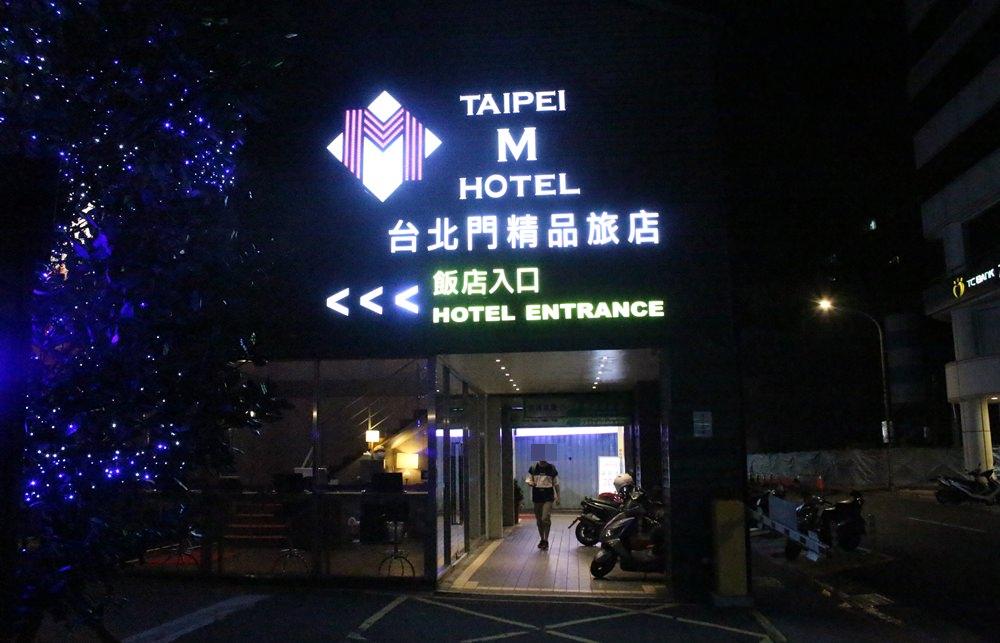 台北們精品旅館