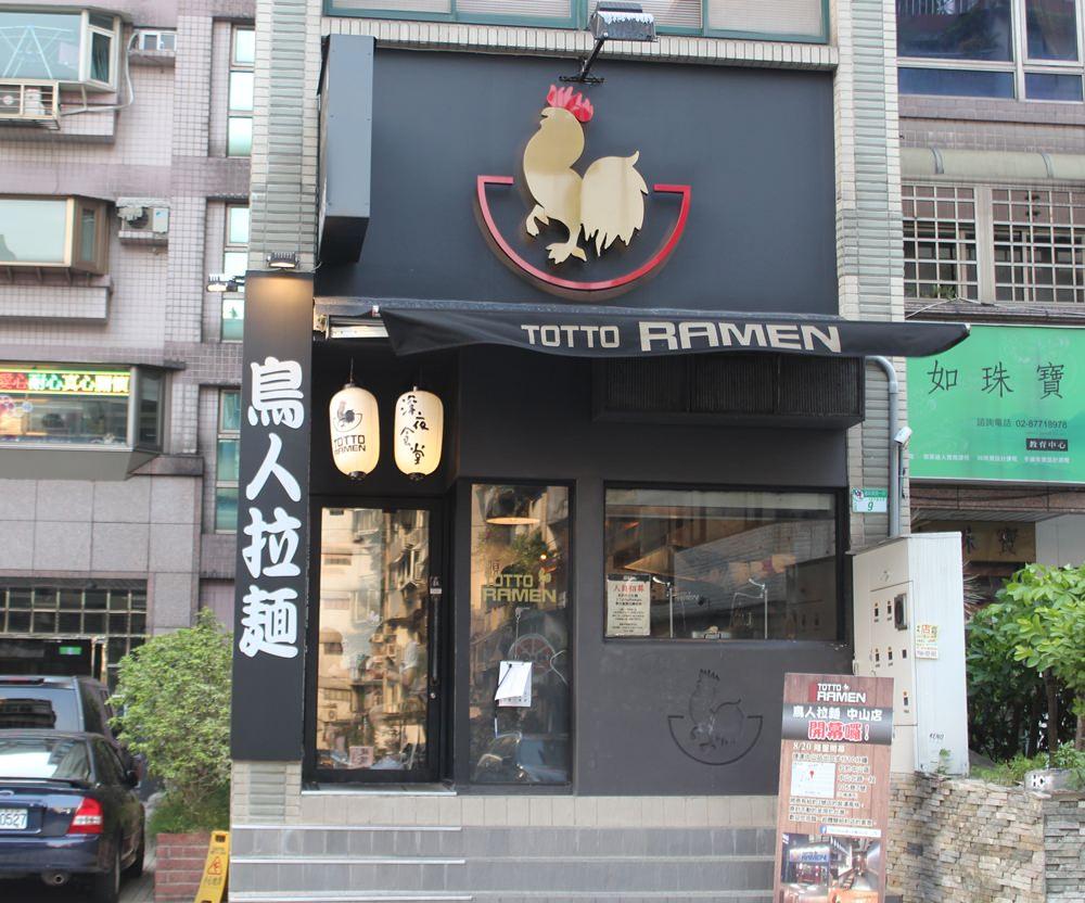 台北日本拉麵