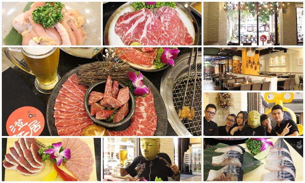 台中燒烤︳澄居烤物燒肉,宛如在網美咖啡店享用燒烤,鄰近勤美誠品台灣大道
