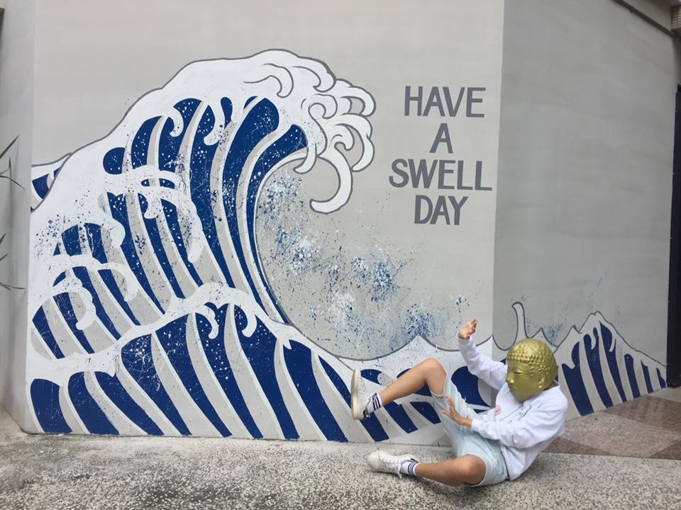 台北咖啡︳SWELL CO. CAFE-以衝浪為主題的特色咖啡店,喜歡海的可以來浪一下!