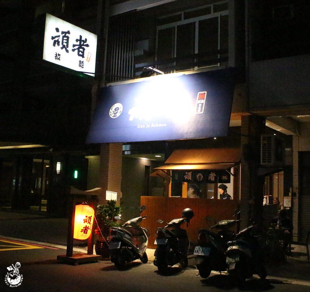 頑者拉麵東興三番町-南屯深夜食堂,尤其適合肉食主義者的宵夜選擇!