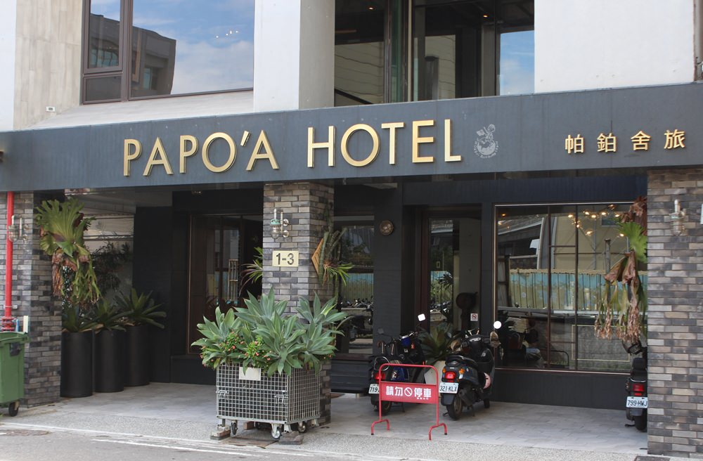 PAPOHOTEL