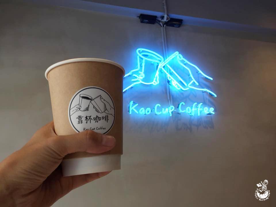 高雄咖啡︳靠杯咖啡 KAO CUP coffee – 快揪喜歡喝咖啡的朋友來靠杯一下