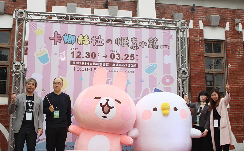 台北展覽︳卡娜赫拉的愜意小鎮(紀念品篇)