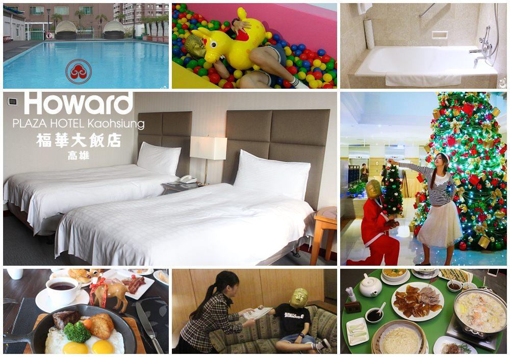 高雄住宿︳高雄福華大飯店-口碑良好的老牌五星級飯店