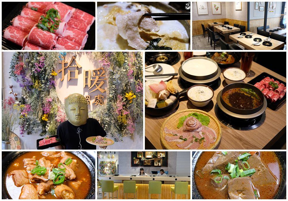 台中火鍋︳拾暖食鍋處-勤美誠品附近的文青火鍋,環境味道都很清新,主打豆漿鍋