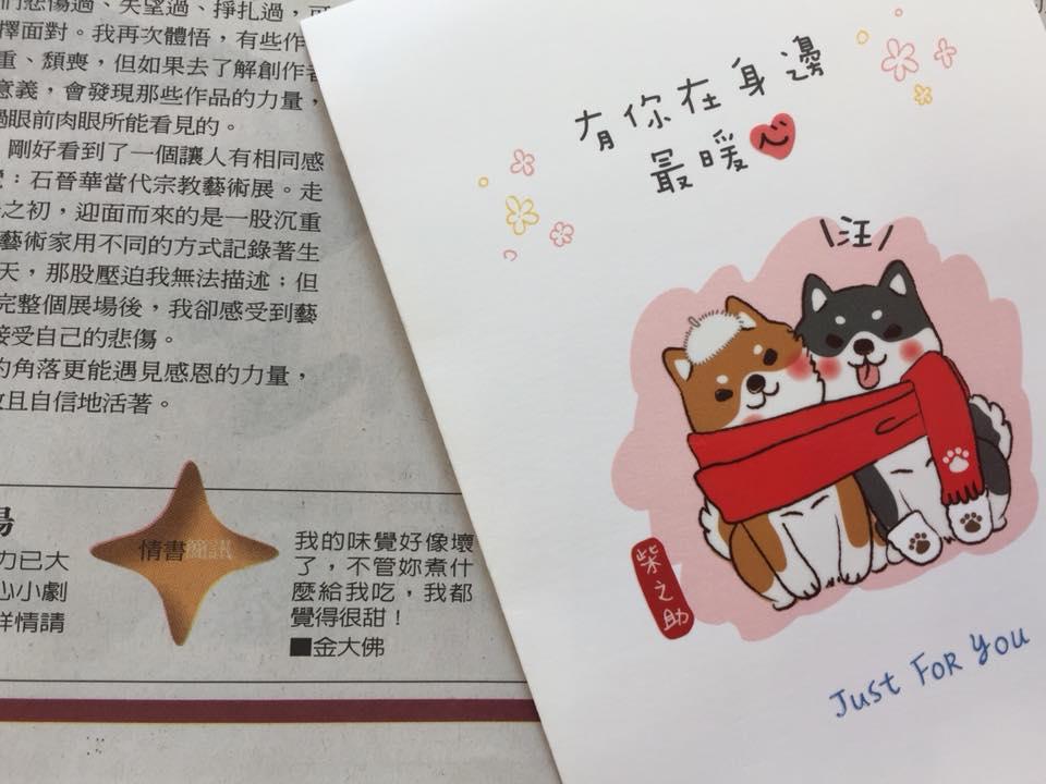 【金大佛的情書簡訊】 甜 2018/2/17 刊於聯合報繽紛副刊