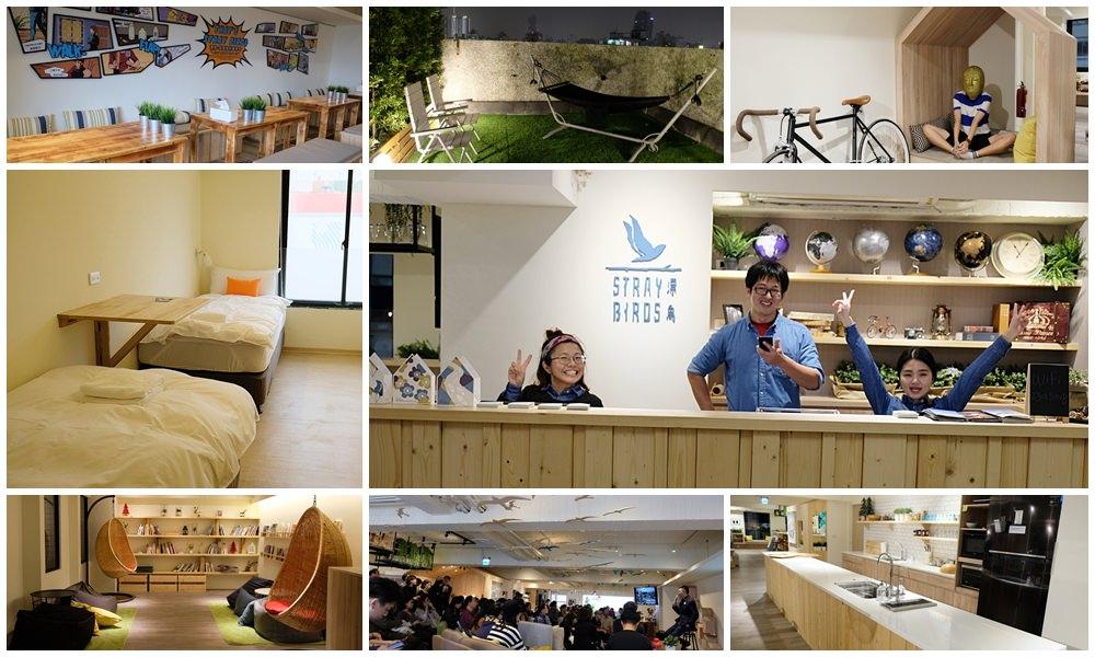 漂鳥Straybirds︳文青最推薦的台中背包客棧,薰衣草森林的青年旅館