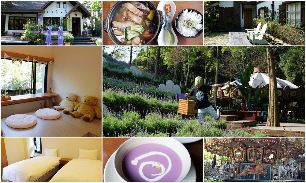 台中住宿︳新社香草House-各種民宿限定驚喜!房客比遊客更能體會薰衣草森林的美好!