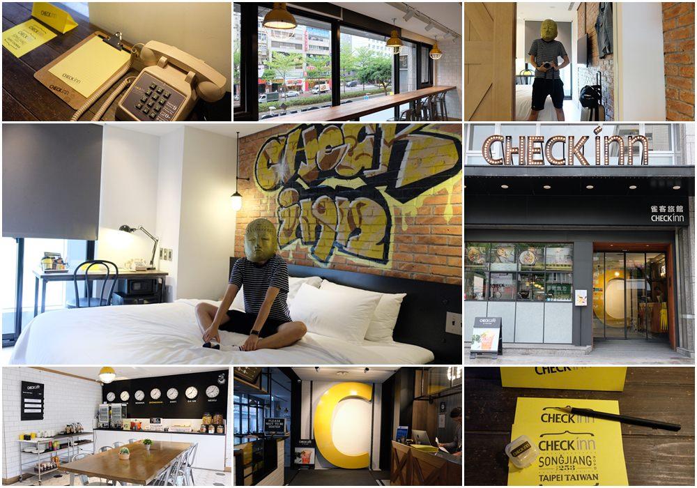 台北設計旅店