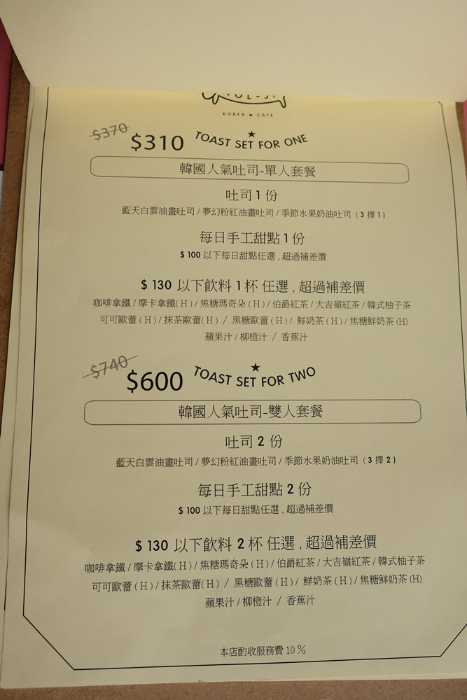 新崛江美食 咖啡廳