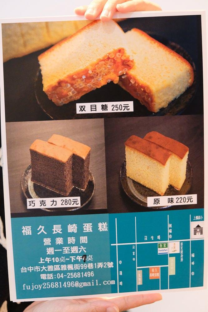 大雅長崎蛋糕 台中彌月禮盒