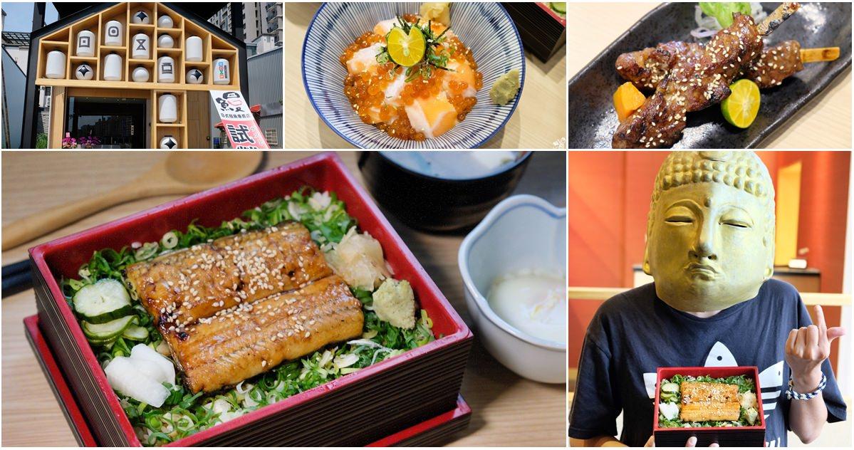 太平美食︱日四又魚鰻魚飯專賣店-本壽司新品牌,小資族也能輕鬆享用的平價日本料理