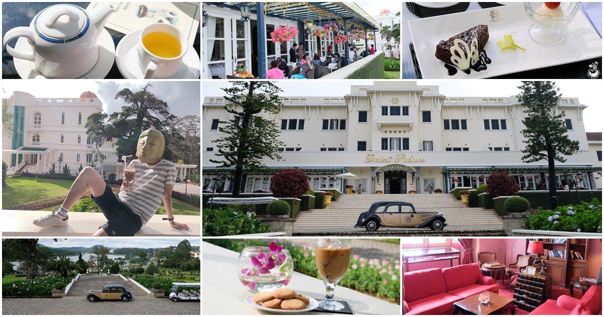 越南大叻宮殿酒店-五星級豪華古蹟酒店,彷彿在法國宮廷喝下午茶享受貴族生活