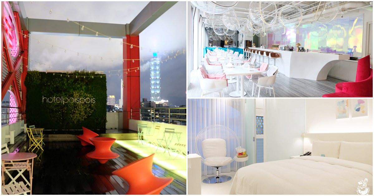 Hotelpoispois泡泡飯店-忠孝敦化站住宿推薦,為女性打造的設計旅店