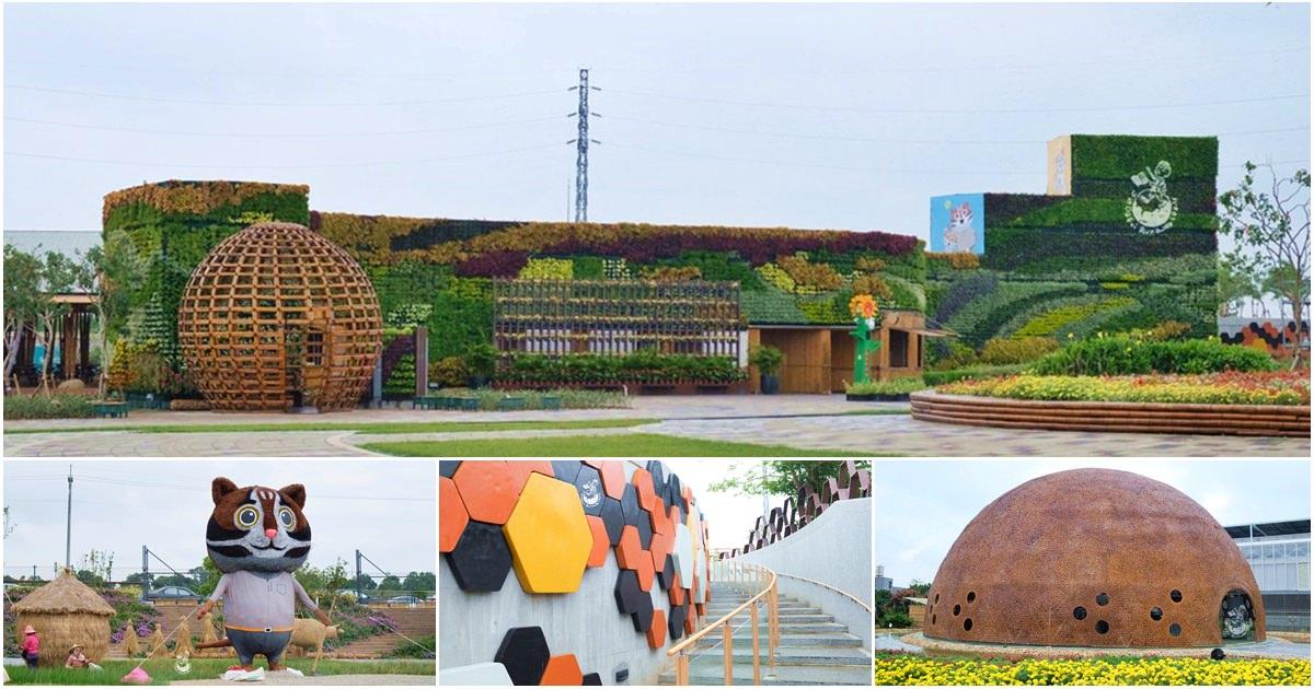 台中花博外埔園區-以台灣農業為主題的大型展覽,附外埔園區一日遊園路線