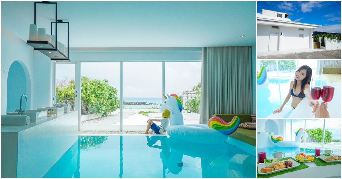 碧海晴天Villa Yagoo︳情侶最愛墾丁海景民宿,獨享室內泳池的浪漫海景房