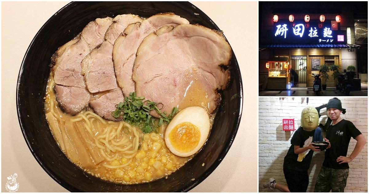 研田拉麵-清爽和濃厚口味都有,適合闔家享用的雞湯底日本拉麵
