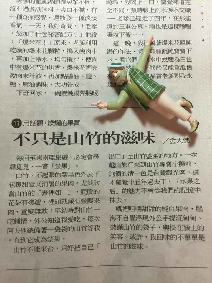 【聯合報繽紛副刊投稿】不只是山竹的滋味[刊於2018/11/24]