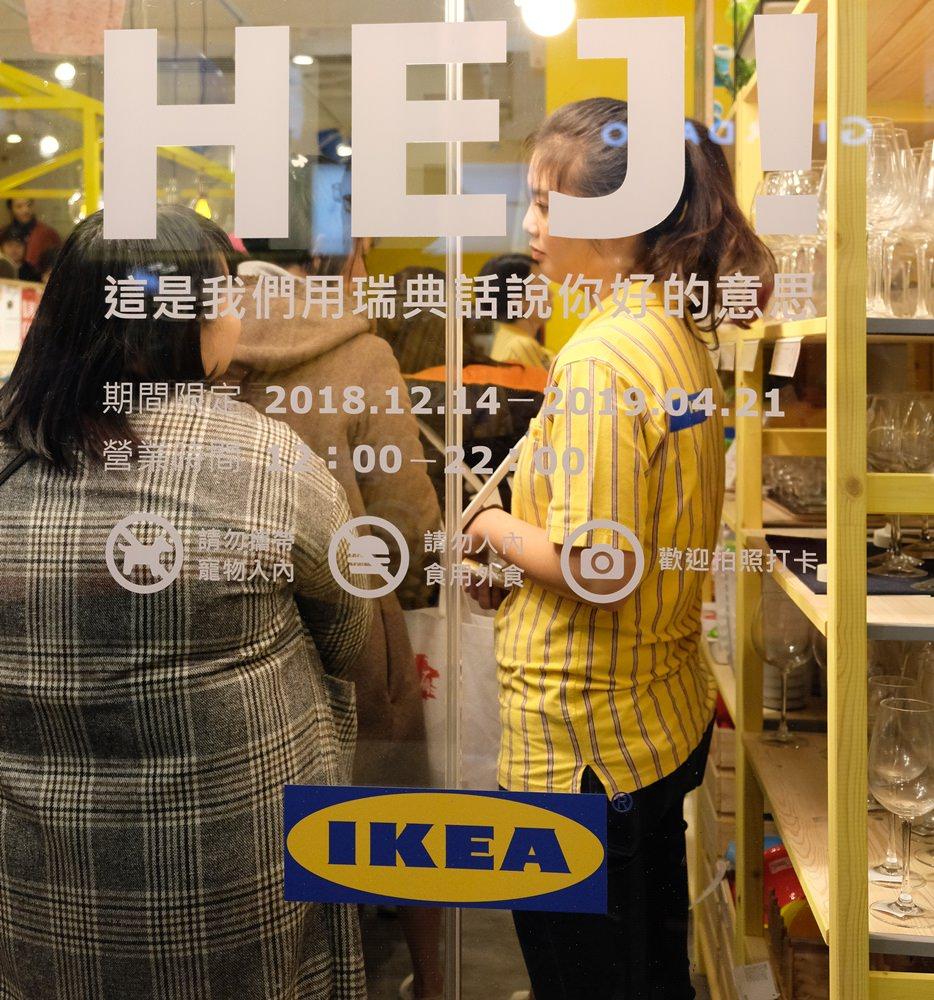 台北ikea百元商店