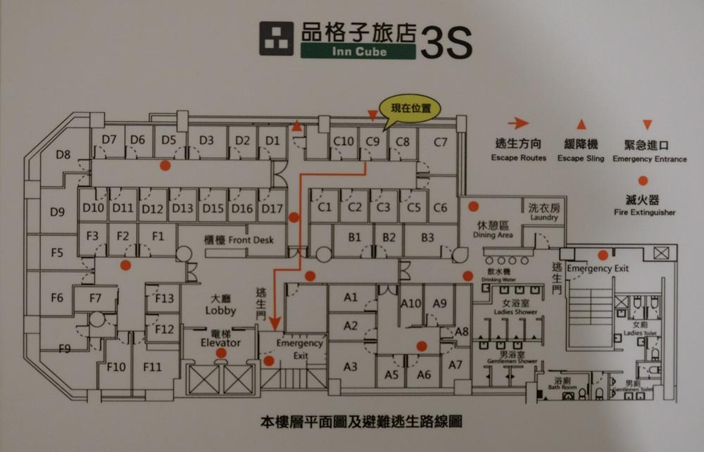 3S hostel & inn 格好青旅