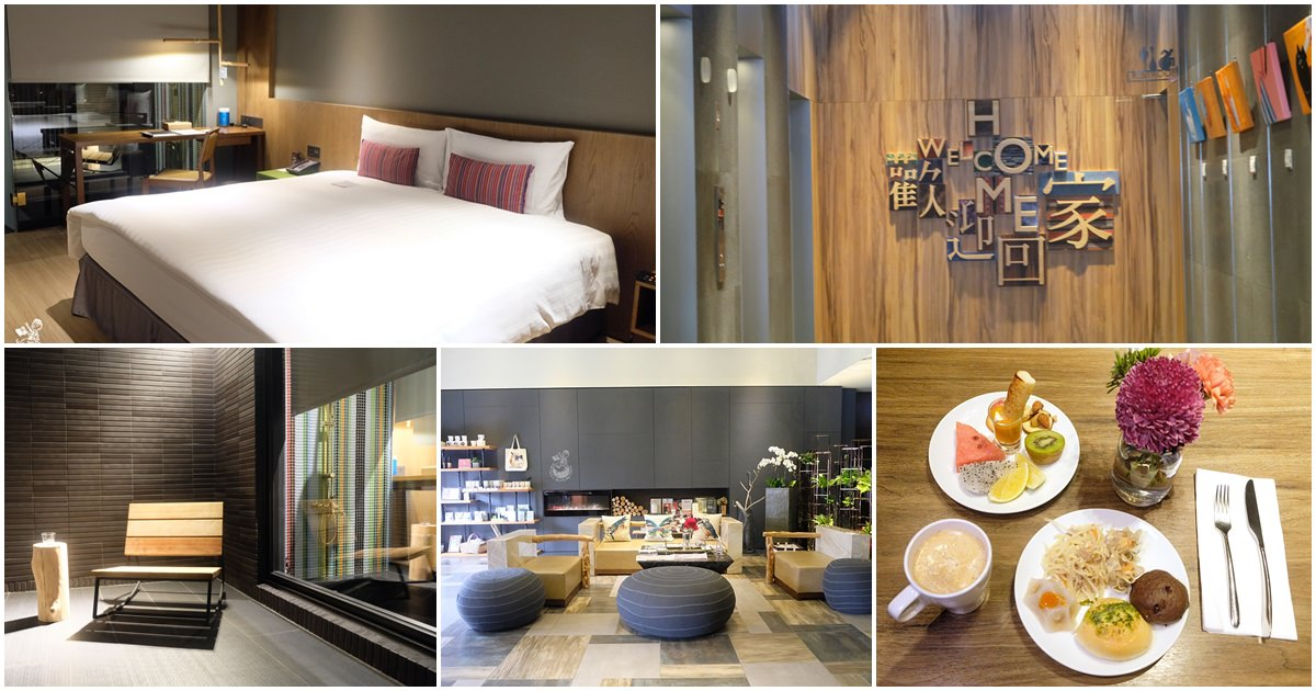 Home hotel大安︳高質感設計旅店!米其林飯店推薦旅館!