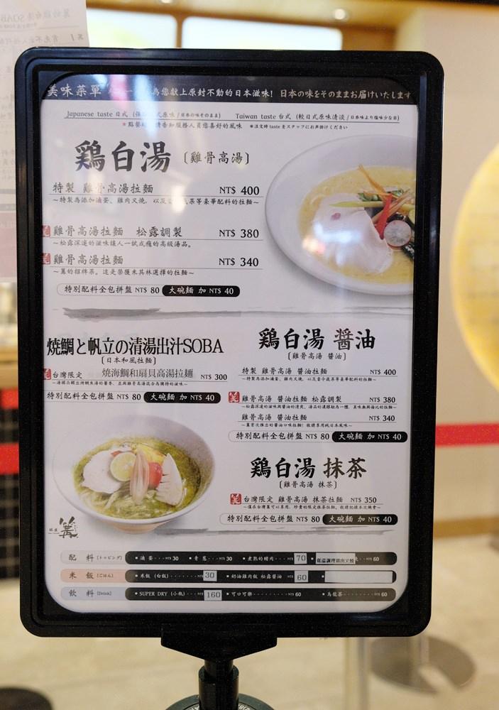 台中三井美食推薦