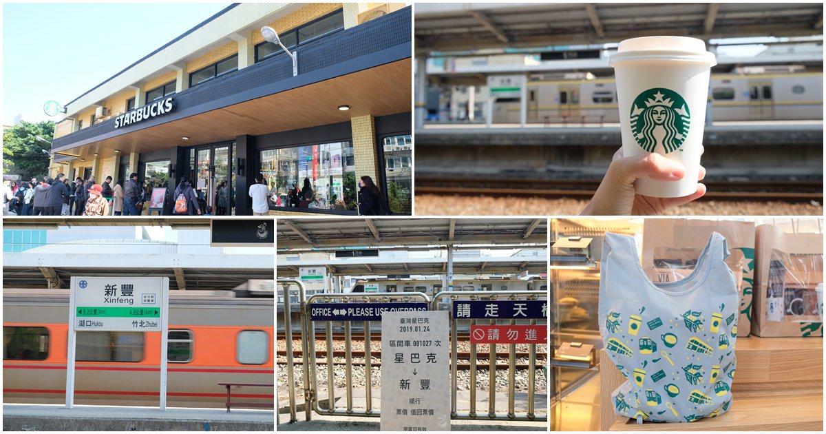 新豐火車站星巴克︳鐵道迷必蒐集的星巴克特色門市,邊喝咖啡邊看火車快飛的STARBUCKS