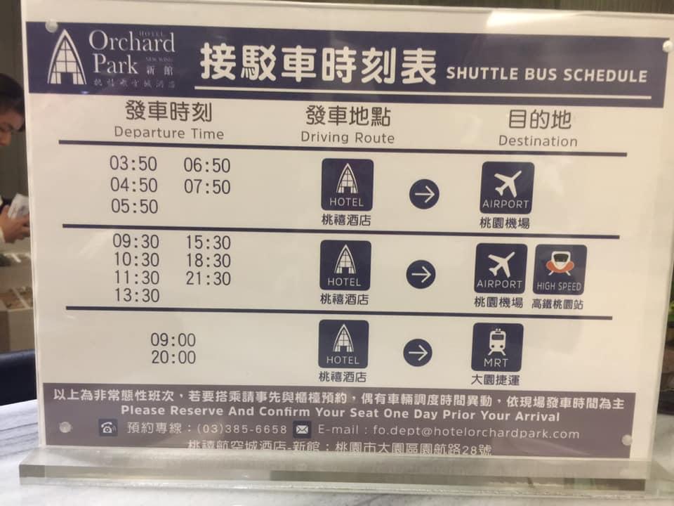桃禧航空城酒店新館