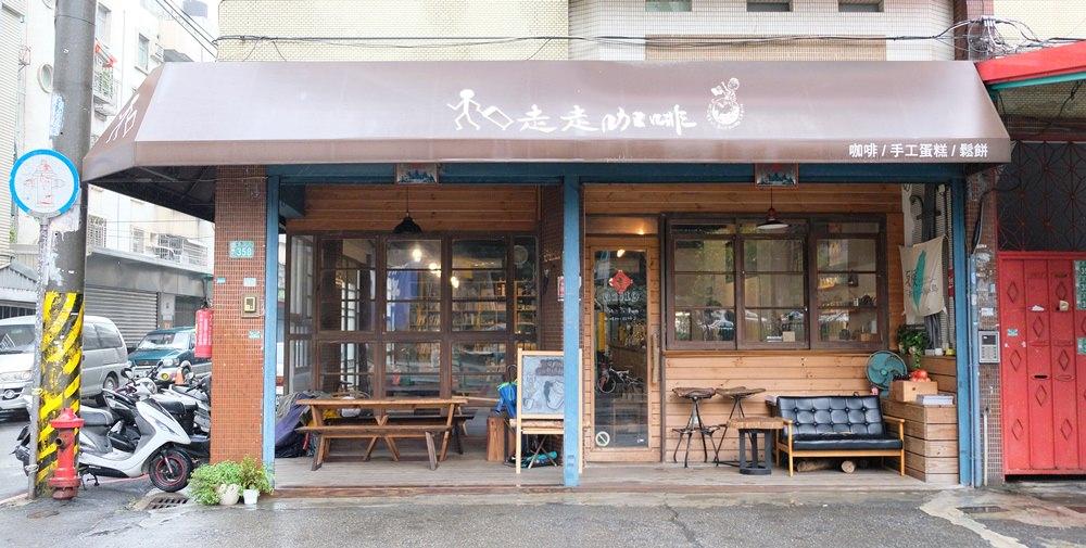 桃園咖啡店