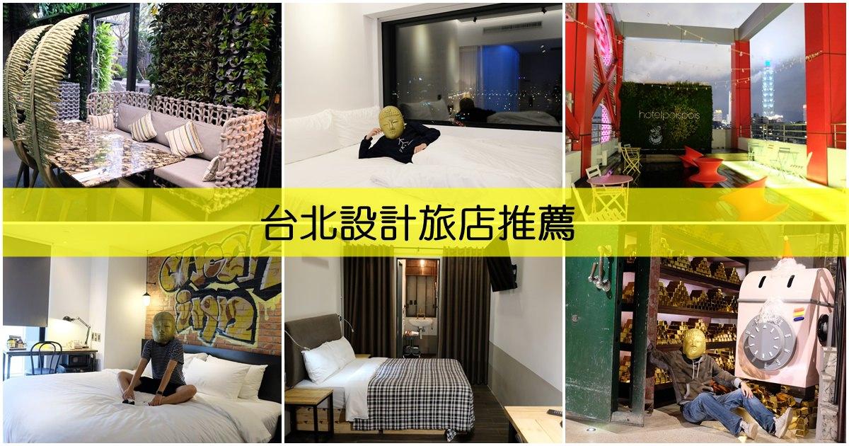 台北設計旅店2020︳10間台北特色旅館推薦,文青、設計旅館控的台北住宿清單(台北捷運週邊飯店)