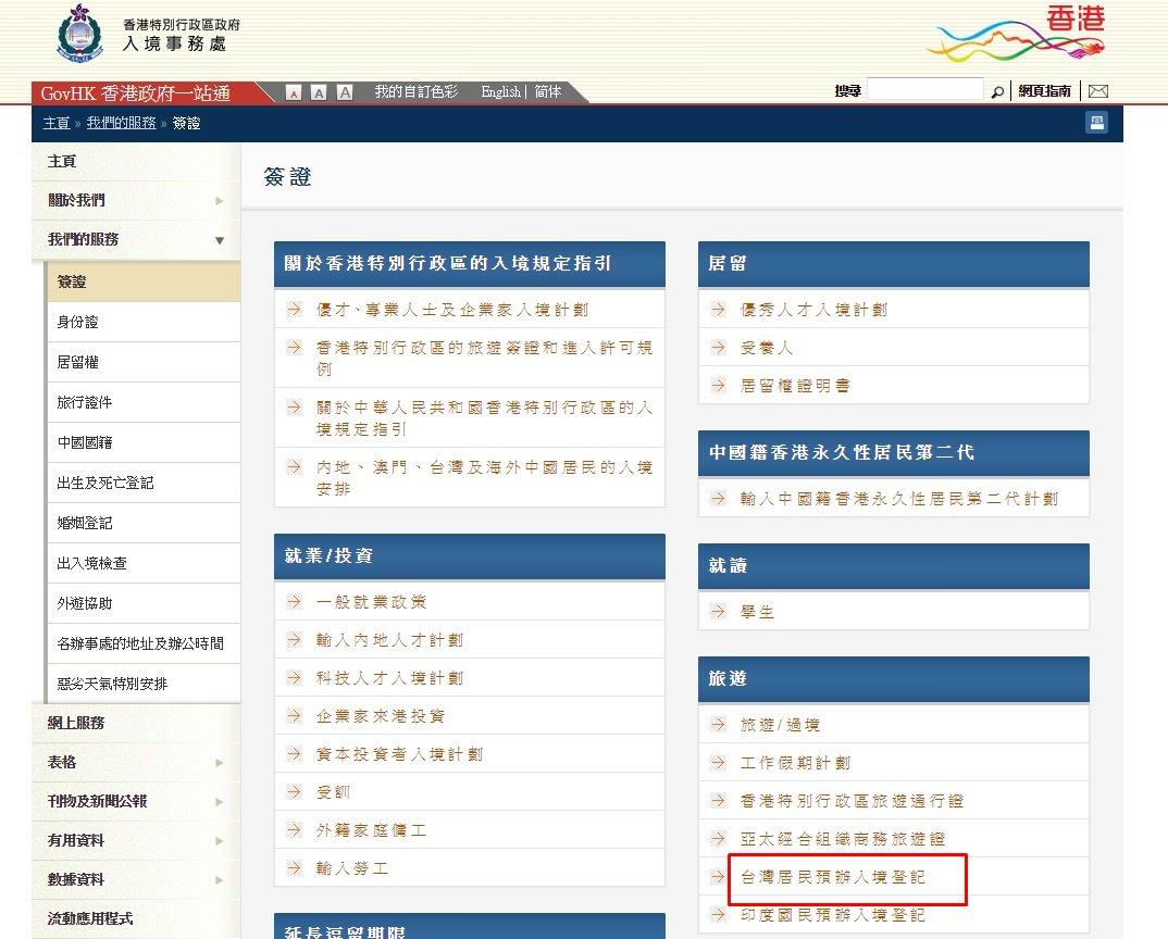 香港簽證2019