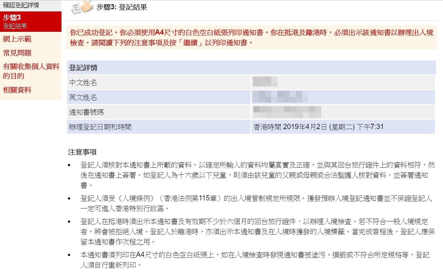 2019香港簽證申請