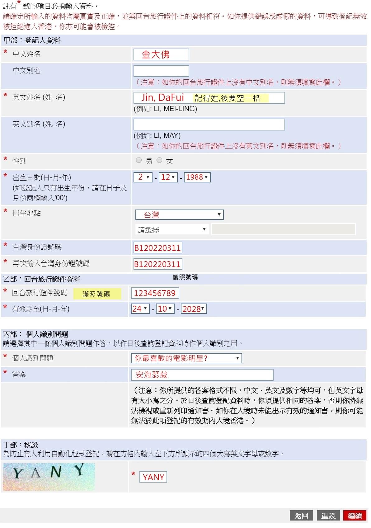 香港簽證費用
