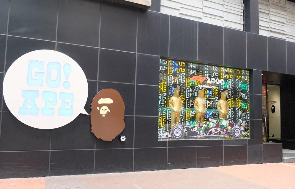 銅鑼灣APE