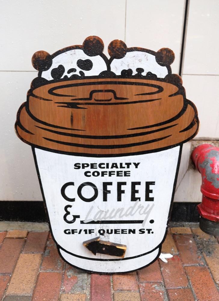 香港上環洗衣咖啡店