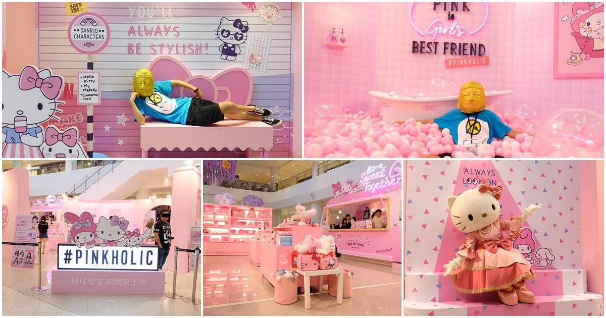 三麗鷗粉紅閨密期間限定店高雄站-Hello Kitty、美樂蒂、大耳狗高雄獨家周邊商品與粉嫩打卡場景