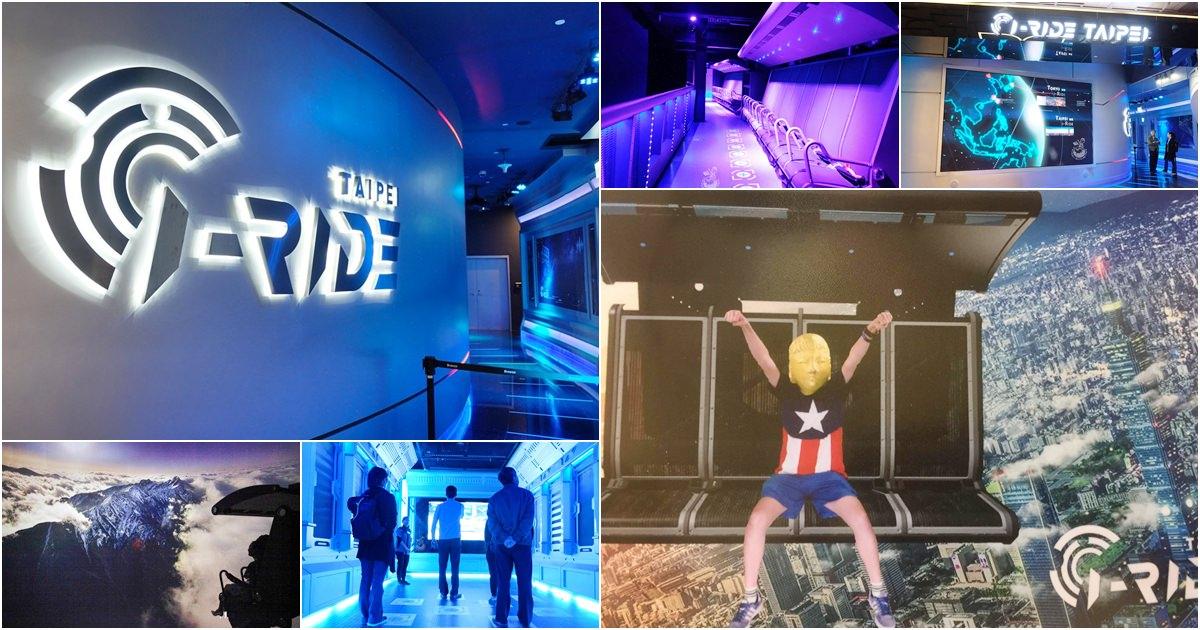 i-Ride TAIPEI 飛行劇院-快來微風南山「飛越臺灣」,5D飛行體驗台灣之美!