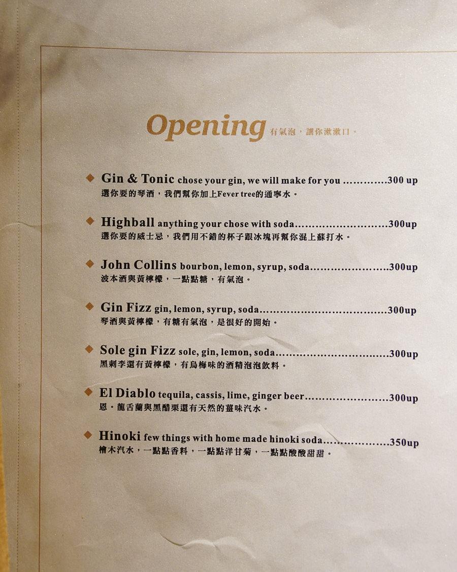 台南酒吧推薦