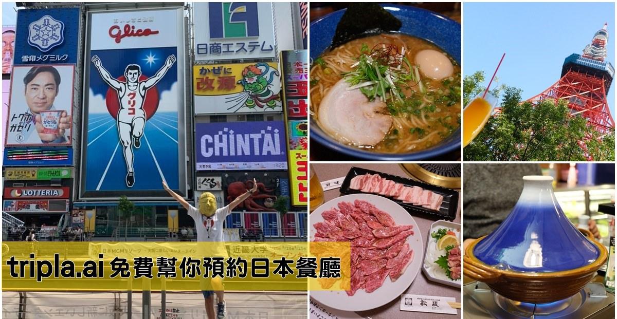 tripla.ai:日本餐廳訂位好幫手,tripla.ai輕鬆預約全日本餐廳不求人(免費、免註冊)