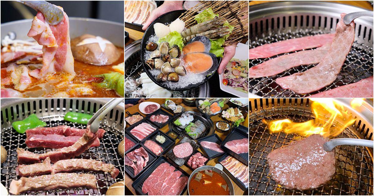 豐原美食︳香香燒肉工坊-超有誠意的燒肉吃到飽,$490起盡情享用燒肉與鍋物