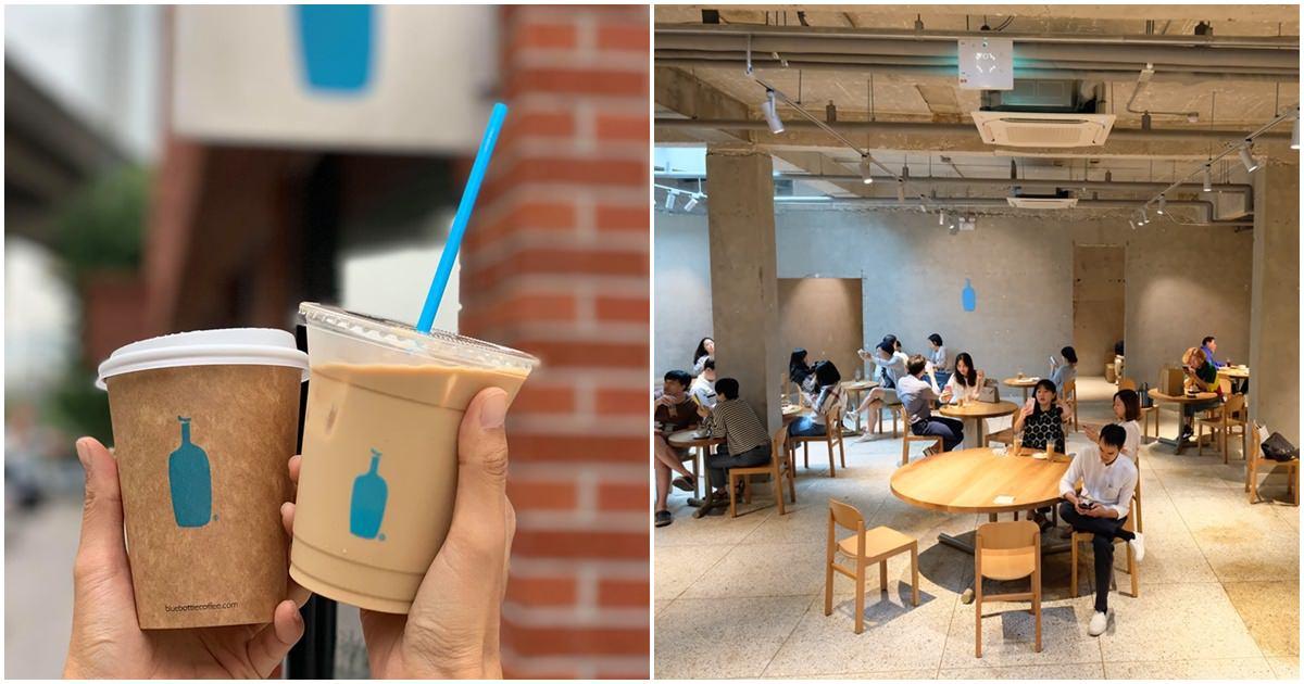 藍瓶咖啡進駐首爾!韓國Blue Bottle(블루보틀)1號店落腳聖水洞,纛島站出站即抵達