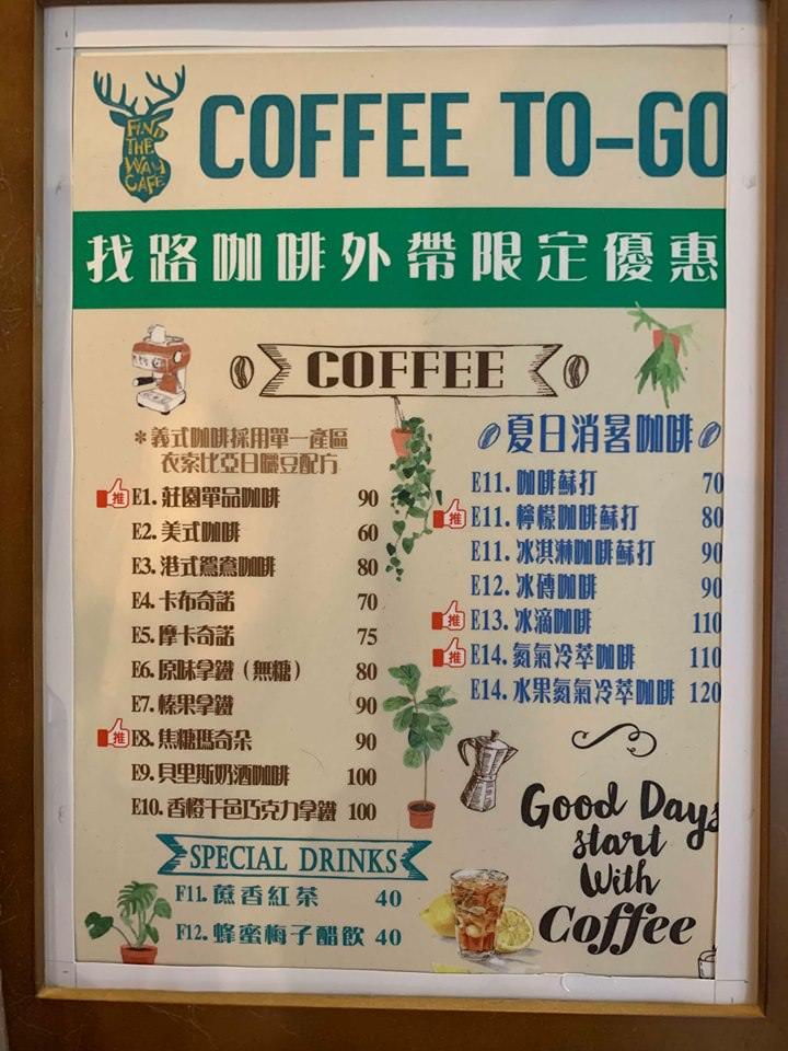找路咖啡菜單
