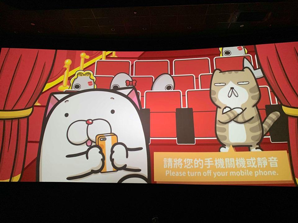 白爛貓新光電影院