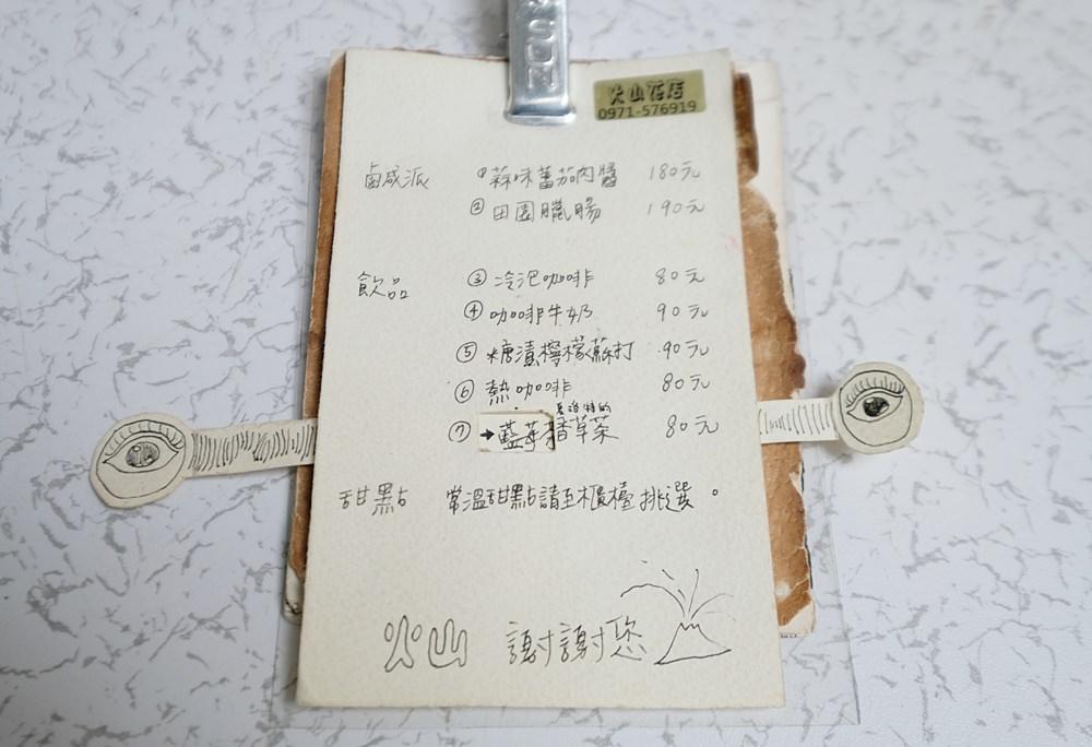 火山花店菜單