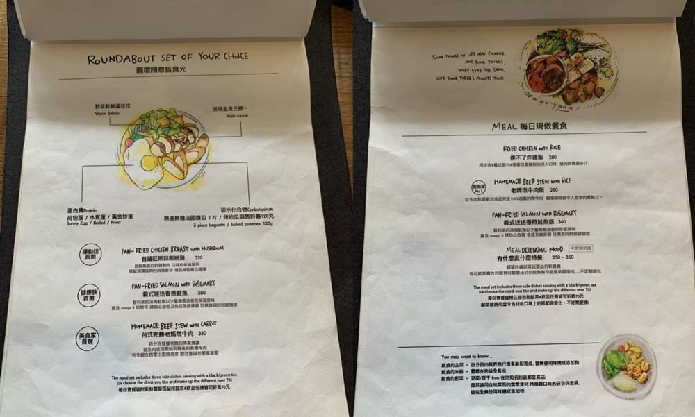 圓環咖啡菜單